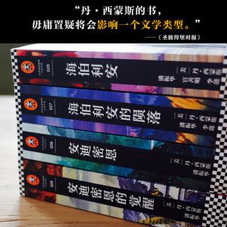 海伯利安四部曲套装(套装共4册)(科幻文学史上不可逾越的奇书)