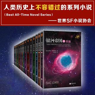 读客银河帝国15部曲大全集(套装全15册)七年级下阅读书目。科幻小说读经典,阿西莫夫科幻封神之作