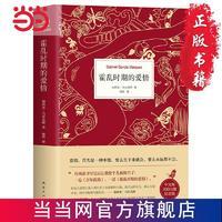 Nan Hai Publishing Co. 南海出版公司 《霍乱时期的爱情》