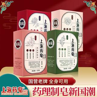 SHANGHAI YAOZAO 上海药皂 #运动时尚国货新品#上海药皂抑菌香皂125g×4块保湿嫩肤洗澡沐浴洗手肥皂