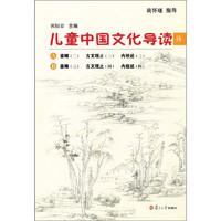 《太湖大学堂丛书·儿童中国文化导读 14》