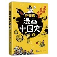 《漫画中国史1》