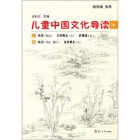 《太湖大学堂丛书·儿童中国文化导读 16》