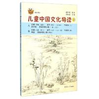 《复旦悦读精品·太湖大学堂丛书·儿童中国文化导读 2》(修订版)