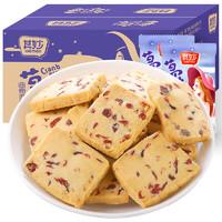 蔓越莓曲奇饼干整箱