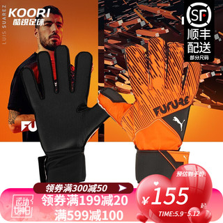 PUMA 彪马 FUTURE Grip 5.4 足球训练比赛守门员门将手套04166504 04166504 5