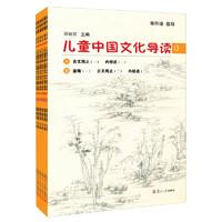 《太湖大学堂丛书·橙色系列·学科编:儿童中国文化导读》(套装共6册)