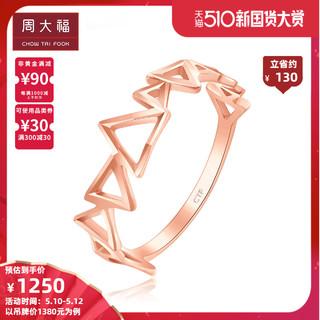 CHOW TAI FOOK 周大福 周大福珠宝首饰个性大气几何18K金彩金戒指E125078送礼精选