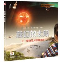 《十一堂极简太阳物理课·我们的太阳》