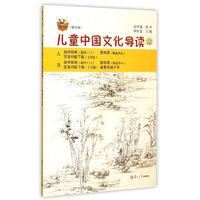 《复旦悦读精品·太湖大学堂丛书·儿童中国文化导读 12》(修订版)