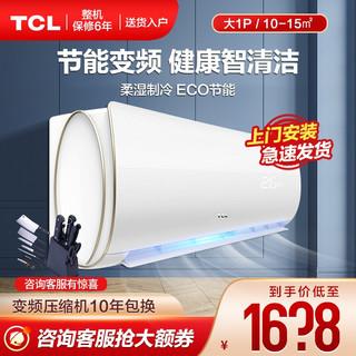 TCL 大一匹新能效变频冷暖节能除湿30秒速冷壁挂式空调KFRd-26GW/D-XQ11Bp(B3)