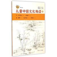 《复旦悦读精品·太湖大学堂丛书·儿童中国文化导读 13》(修订版)
