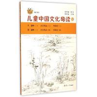 《复旦悦读精品·太湖大学堂丛书·儿童中国文化导读 14》(修订版)