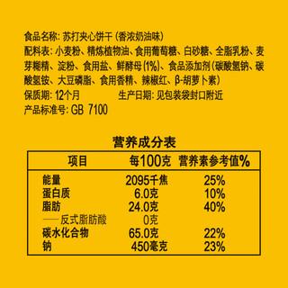 康师傅 3+2 苏打夹心饼干 香浓奶油味 550g