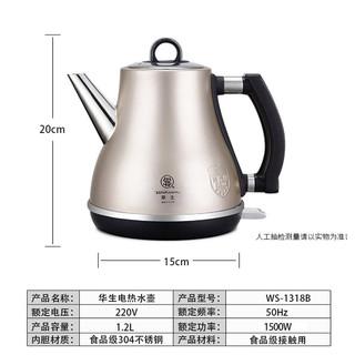 精致磨砂1.2L电热水壶304不锈钢电水壶自动断电