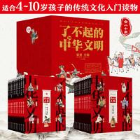 《了不起的中华文明》(套装 共20册)