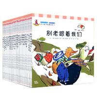 《幼儿数学故事绘本》(精装、套装共30册)