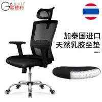 Gedeli 歌德利 人体工学座椅(坐垫加泰国乳胶版)