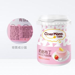 巧妈妈奶酪布丁礼盒装720g(6杯)