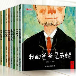 《爱的教育暖心绘本》(精装硬壳8册)