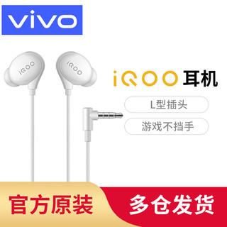 游戏耳机入耳式iqoopro x30x27z6s7线控带麦弯头Neo nex iQOO入耳式耳机-白色