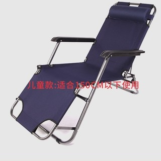 午憩宝 折叠躺椅 153cm 藏青色