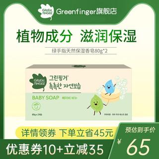 绿手指天然保湿香皂80g源于自然植物春夏季清爽滋润补水0月以上