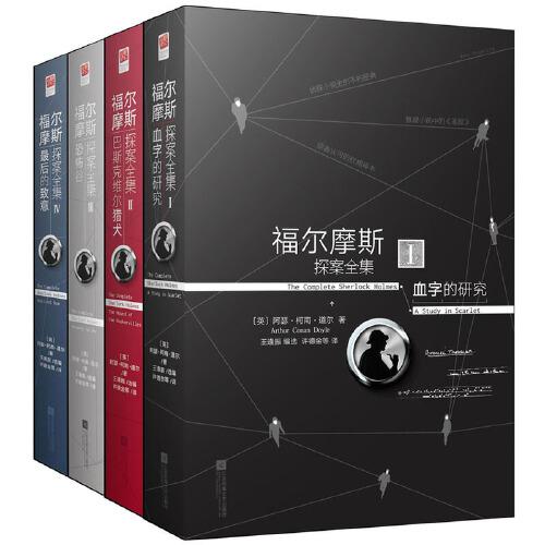 《福尔摩斯探案全集》(全四册)