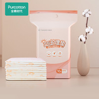 PLUS会员:Purcotton 全棉时代 孕妇产后护理垫  90*54cm 10片