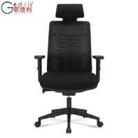 Gedeli 歌德利 人体工学电脑椅