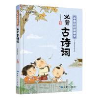 《成长必读·中国娃娃读国学:必背古诗词》(精装)