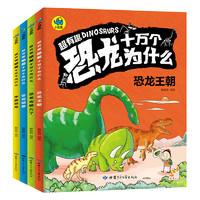 《超有趣恐龙十万个为什么》(套装共4册)