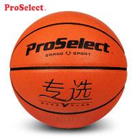 ProSelect 专选 GB674 训练比赛用球篮球