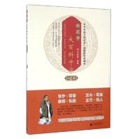 《中华传统文化启蒙·新国学大百科千字文·六艺卷》