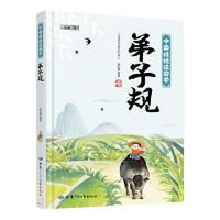 《成长必读·中国娃娃读国学:弟子规》(精装)