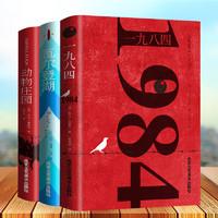 《一九八四+动物庄园+瓦尔登湖》全套3册