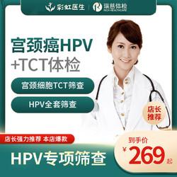 彩虹医生 HPV宫颈癌专项筛查套餐 全国通用