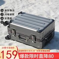 BEIJIQIE 北极企鹅 【限时活动】北极企鹅铝框拉杆箱20英寸
