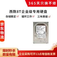 海康威视监控硬盘希捷硬盘 西数HUS728T8TALE6L4(企业级8T)
