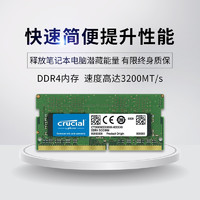 Crucial英睿达美光内存 DDR4 3200 8G 笔记本内存