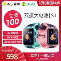 360 儿童电话手表S1小学生中学生智能防水gps定位视频成年男女孩多功能可打电话电信手环
