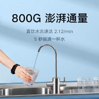 MI 小米 小米净水器H800G厨房自来水直饮纯水机家用纯净水净化机净水机