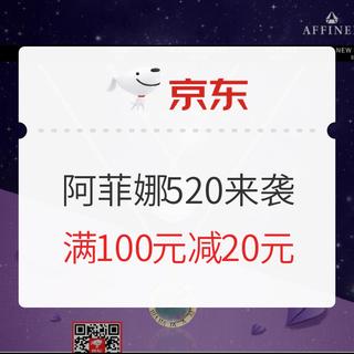 京东 AFFINER珠宝 520来袭