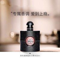 YVES SAINT LAURENT 圣罗兰 YSL圣罗兰黑鸦片香水EDP30ml/50ml/90ml 浓烈性感
