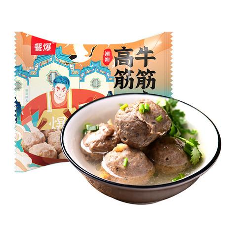 餐爆 潮汕牛肉丸600g+牛筋丸400g