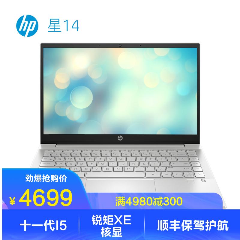 HP 惠普 惠普(hp) 星14青春版14s-dr2002TU 14英寸商务办公学习家用轻薄本笔记本电脑(十一代四核i5-1135G7 16G内存 512GB 长效续航 快速充电 月光银)