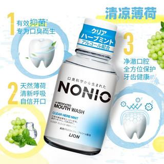 狮王(Lion) NONIO漱口水mojito日本进口有效抑菌去除口腔异味清新口气薄荷口味 清凉薄荷80ml