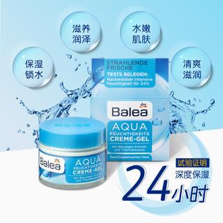 dm德国balea芭乐雅AQUA补水保湿清爽修护舒缓凝胶 蓝藻面霜50ml