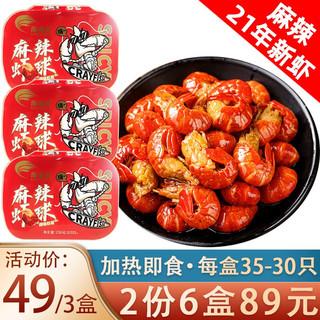 【21年新货】麻辣小龙虾尾加热即食龙虾尾 250g/30-35只*3盒小龙虾尾即食龙虾尾即食