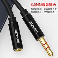 SAMZHE 山泽 YP-730 3.5mm耳机延长线 3米 黑色